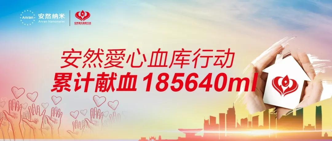 已累计185640毫升   安然爱心血库行动合肥站,上海站,乌鲁木齐站为爱